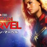 映画『キャプテン・マーベル』はHulu・U-NEXT・Netflix・dTV・FODどれで配信?