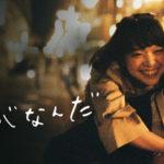 『愛がなんだ』はHulu/Netflix/U-NEXT/FOD/dTVどれで配信?