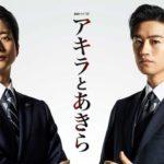『アキラとあきら』はHulu/Netflix/U-NEXT/FOD/dTVどれで配信?