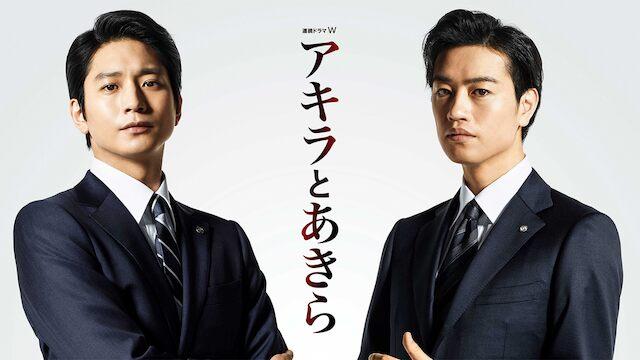 「アキラとあきら」はHulu・U-NEXT・Netflixどれで配信してる?