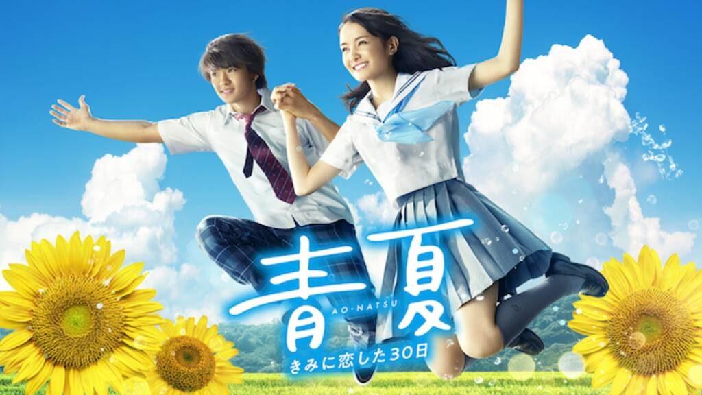 「青夏 きみに恋した30日」はHulu・U-NEXT・Netflixどれで配信してる?
