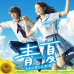 『青夏 きみに恋した30日』はHulu/Netflix/U-NEXT/FOD/dTVどれで配信?