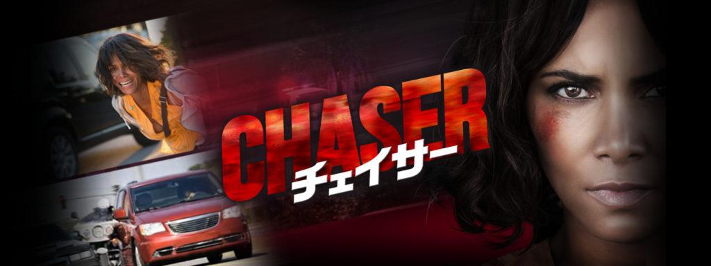 「チェイサー」はHulu・U-NEXT・Netflixどれで配信してる?