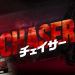 『チェイサー』はHulu/Netflix/U-NEXT/FOD/dTVどれで配信?