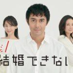 ドラマ『まだ結婚できない男』はHulu・Netflix・U-NEXTどれで配信?