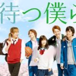 『春待つ僕ら』はHulu・U-NEXT・Netflix・dTV・FODどれで配信?