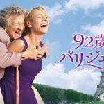 『92歳のパリジェンヌ』はHulu/Netflix/U-NEXT/FOD/dTVどれで配信?