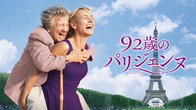 「92歳のパリジェンヌ」はHulu・U-NEXT・Netflixどれで配信してる?