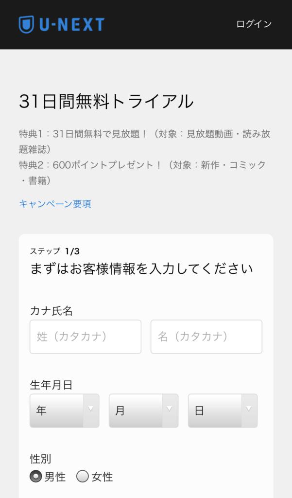 U-NEXTの登録方法(携帯・スマホ版)2