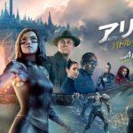 『アリータ バトルエンジェル』はHulu/Netflix/U-NEXT/FODどれで配信?