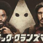 『ブラッククランズマン』はHulu/Netflix/U-NEXT/FOD/dTVどれで配信?