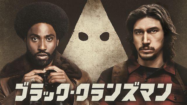 「ブラック・クランズマン」はHulu・U-NEXT・Netflixどれで配信してる?