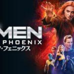 『X-MEN ダークフェニックス』はHulu/Netflix/U-NEXT/FOD/dTVどれで配信?