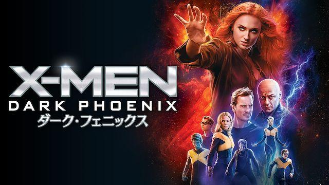 「X-MEN:ダーク・フェニックス」はHulu・U-NEXT・Netflixどれで配信してる?