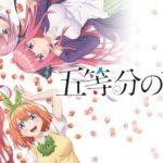 アニメ『五等分の花嫁』はHulu・Netflix・U-NEXTどれで配信?