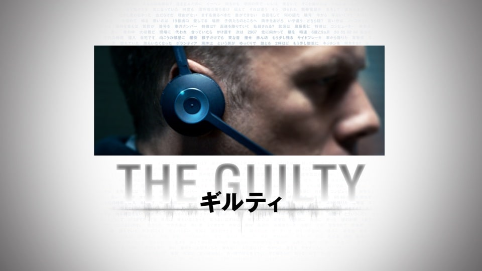 「THE GUILTY/ギルティ」はHulu・U-NEXT・Netflixどれでネット配信してる?