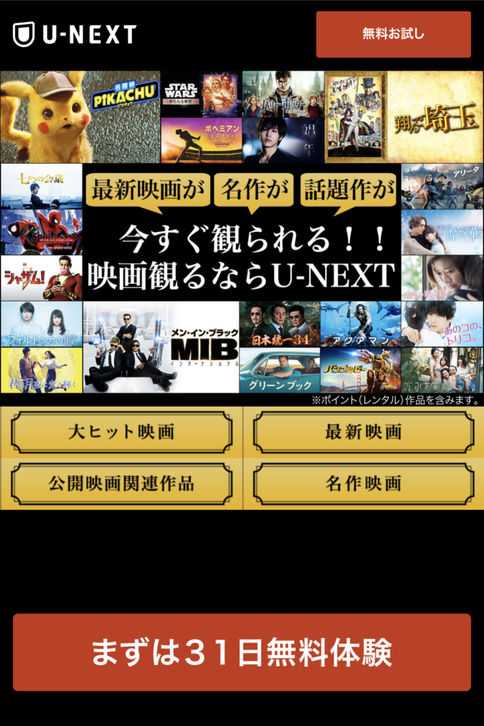 U-NEXTの登録方法(携帯・スマホ版)