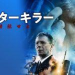 『ハンターキラー 潜航せよ』はHulu/Netflix/U-NEXT/FOD/dTVどれで配信?