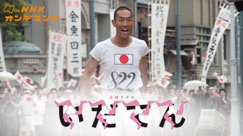 「いだてん~東京オリムピック噺~」はHulu・U-NEXT・Netflixどれで配信してる?