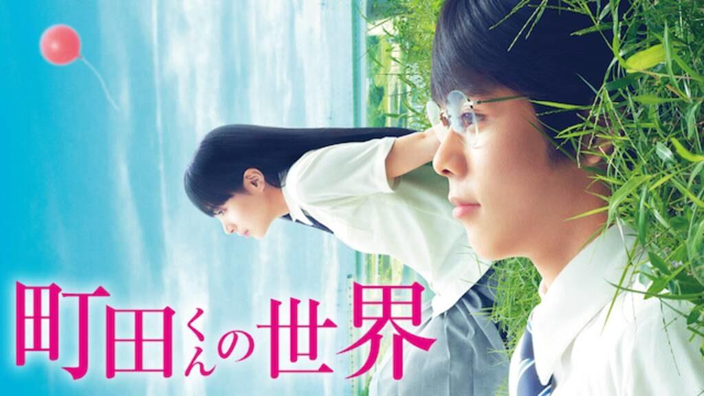 「町田くんの世界」はHulu・U-NEXT・Netflixどれでネット配信してる?