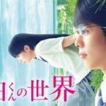 【ネット配信】町田くんの世界はHulu・Netflix・U-NEXTどれで配信?