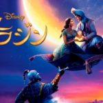 実写映画『アラジン』はHulu・Netflix・U-NEXTどれで配信?