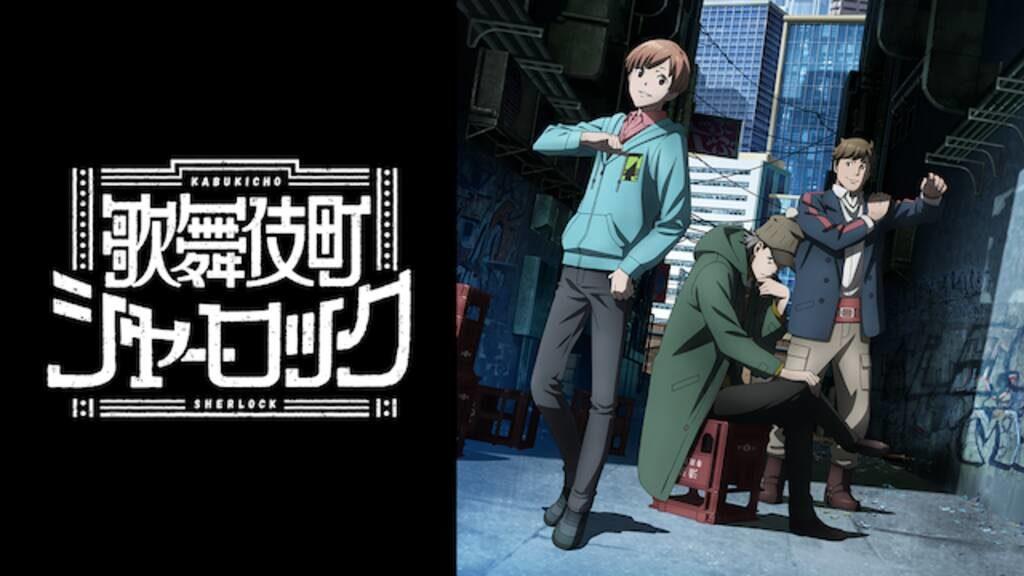 「歌舞伎町シャーロック」はHulu・U-NEXT・Netflixどれで配信してる?