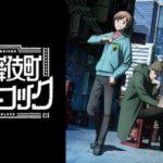 【ネット配信】歌舞伎町シャーロックはHulu・Netflix・U-NEXTどれで配信?