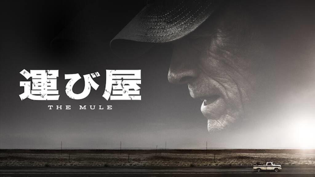 「運び屋」はHulu・U-NEXT・Netflixどれでネット配信してる?