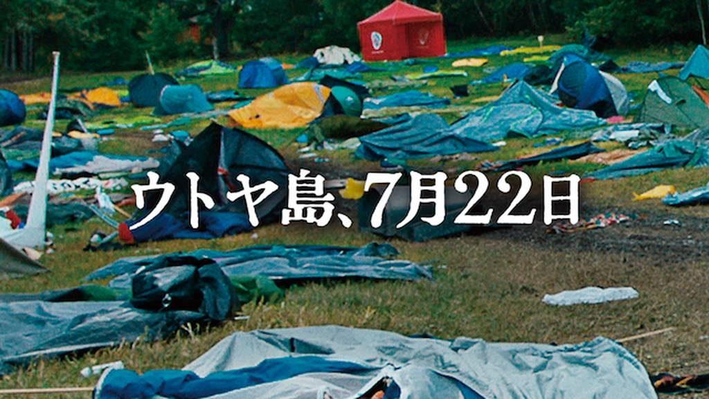 「ウトヤ島、7月22日」はHulu・U-NEXT・Netflixどれでネット配信してる?