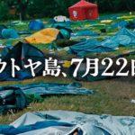 『ウトヤ島、7月22日』はHulu/Netflix/U-NEXT/FOD/dTVどれで配信?
