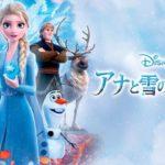 『アナと雪の女王2』はHulu・Netflix・U-NEXTどれで配信?