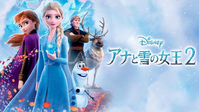 アナと雪の女王2 hulu